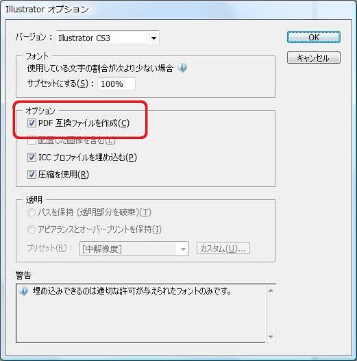 ai pdf 変換 無料